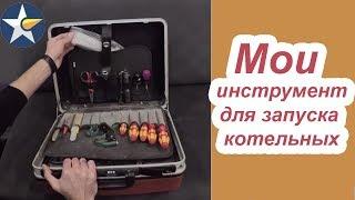 Инструмент для запуска котельных и систем отопления