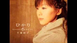 千葉紗子 - ひかり