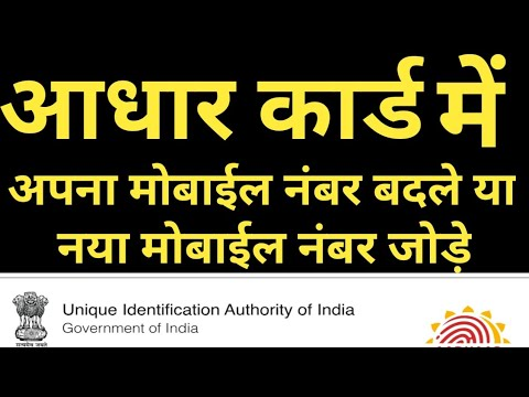 How to Register or Change Mobile Number in Aadhar Card | Change Registered Mobile No in Aadhar