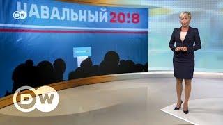 Навальный не сдается: как оппонент власти борется за избирателя - DW Новости (27.11.2017)