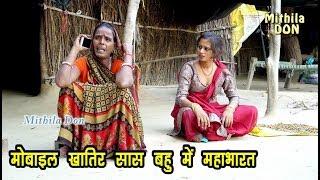 धनतेरस में मोबाइल खातिर सास बहु में महाभारत || Diwali Special || MAITHILI COMEDY