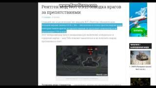 Рентген мод WoT 0.9.15 обводка врагов за препятствиями