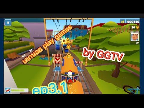 Download เด็กน้อย play games ep 3/1(Subway surfers) by GG TV