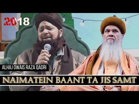 Naimatein Baant Ta w. Sayyed Hashmi Miya - Alhaj Owais Raza Qadri