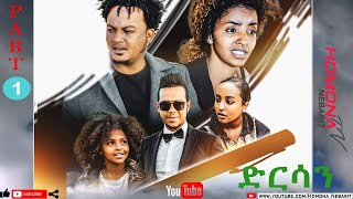 HDMONA - Part 1 - ድርሳን ብ ሜሮን ትኩእ (ሜሮኣብ) Dirsan by Meron Tikue (Meroab) - New Eritrean Film 2021