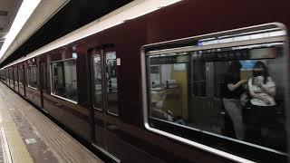 9300系 [特急]大阪梅田行き 京都河原町駅到着