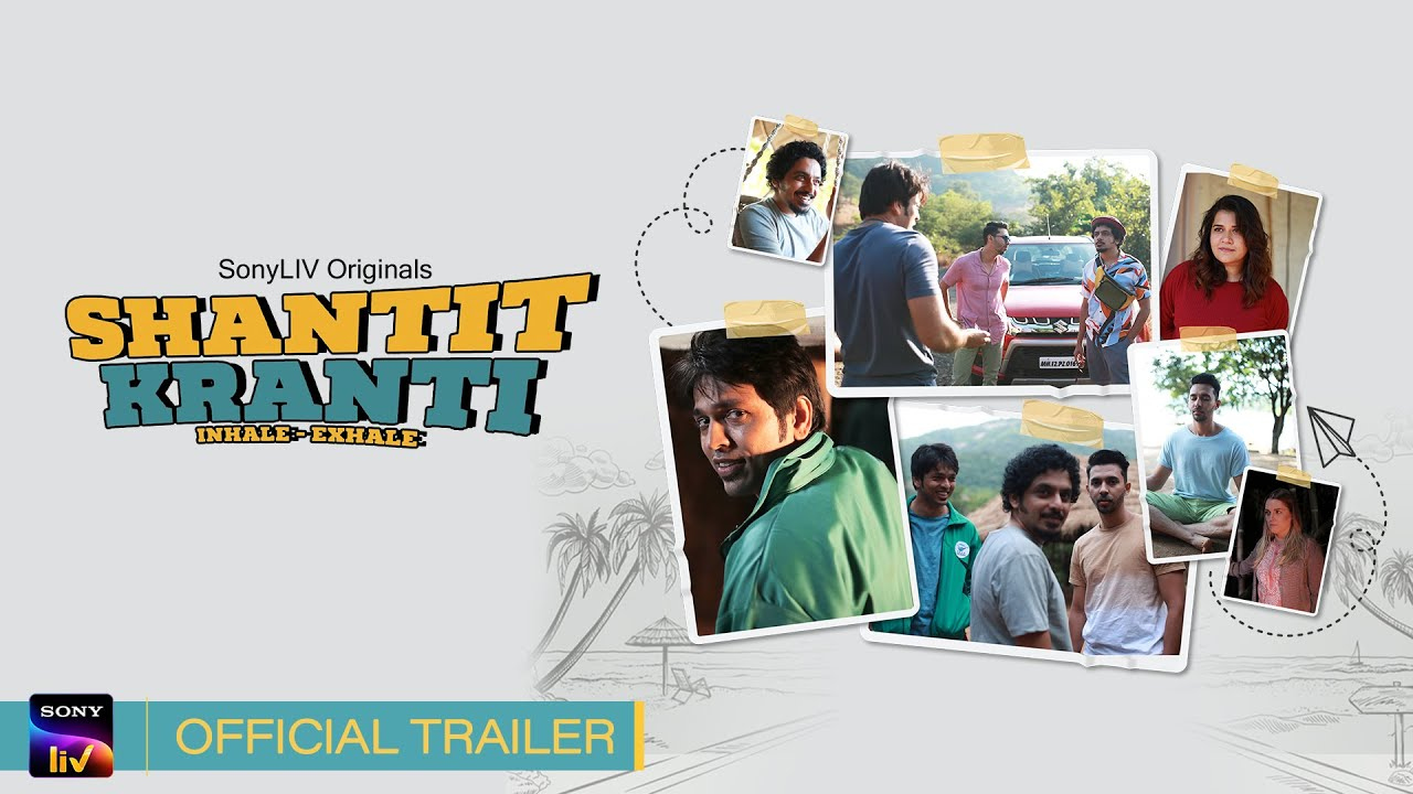 Shantit Kranti ( शांतीत क्रांती ) | Official Trailer | ललित प्रभाकर | आलोक राजवाडे | अभय महाजन