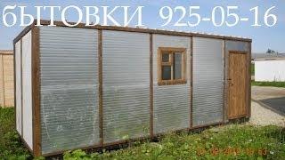 Металлическая бытовка Видео(Заходите к нам на сайт http://www.stroy-rus.spb.ru . Бытовки: дачные, садовые и строительные, деревянные и металлические...., 2012-09-25T12:08:53.000Z)
