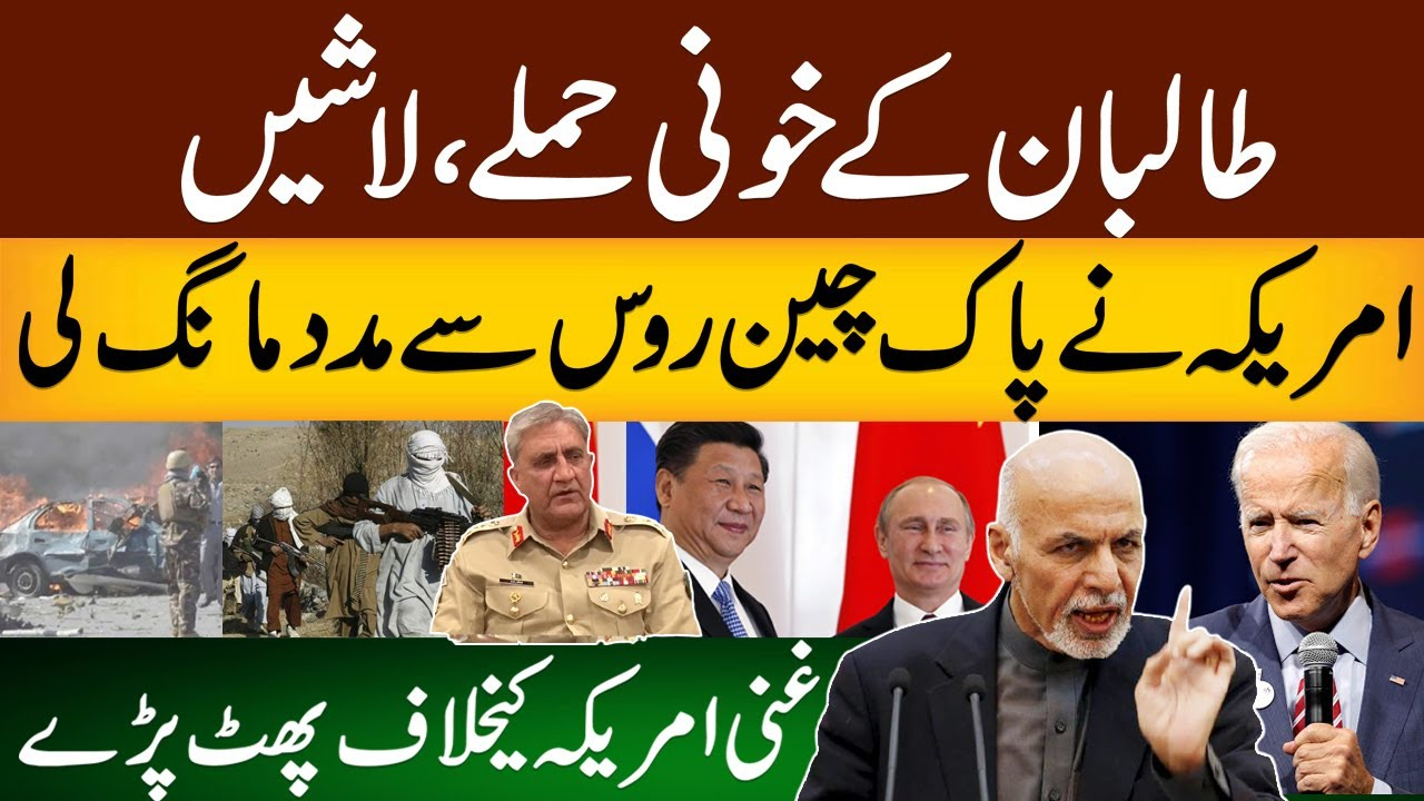 The United States has sought help from China and Russia | Ghani erupted against the United States.