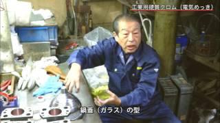 「TOKYO匠の技」技能継承動画めっき紹介編.flv