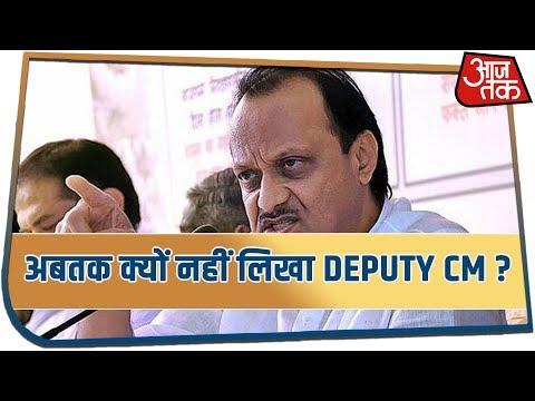 Ajit Pawar ने अपने Twitter पर अबतक क्यों नहीं लिखा Deputy CM ?