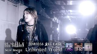 2018.10.16 RELEASE NEW SINGLE「Unlimited World」SPOT