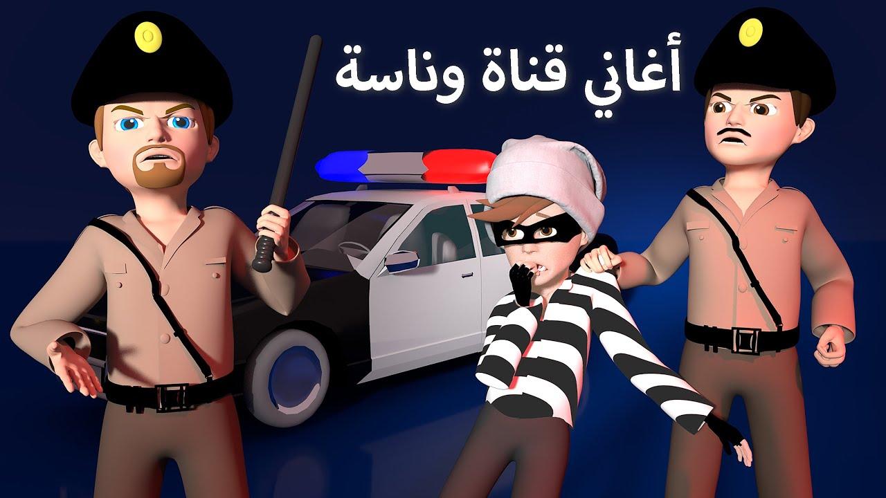 أغاني أطفال قناة وناسة | #شرطة #حرامي #الو #يا_غنماتي #وناسه #حيوانات #بيبي_شاور #ذهب_الليل #ماما