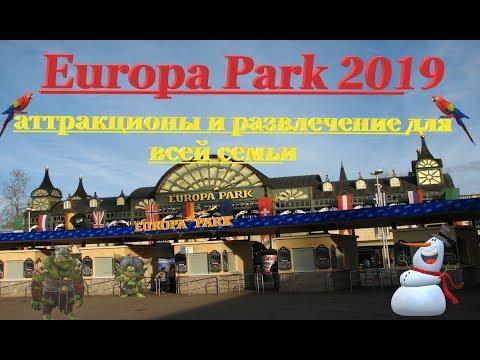 Europa Park 2019 Американские горки для взрослых#АмериканскиеГорки#европапарк#DE#жизньвгермании#