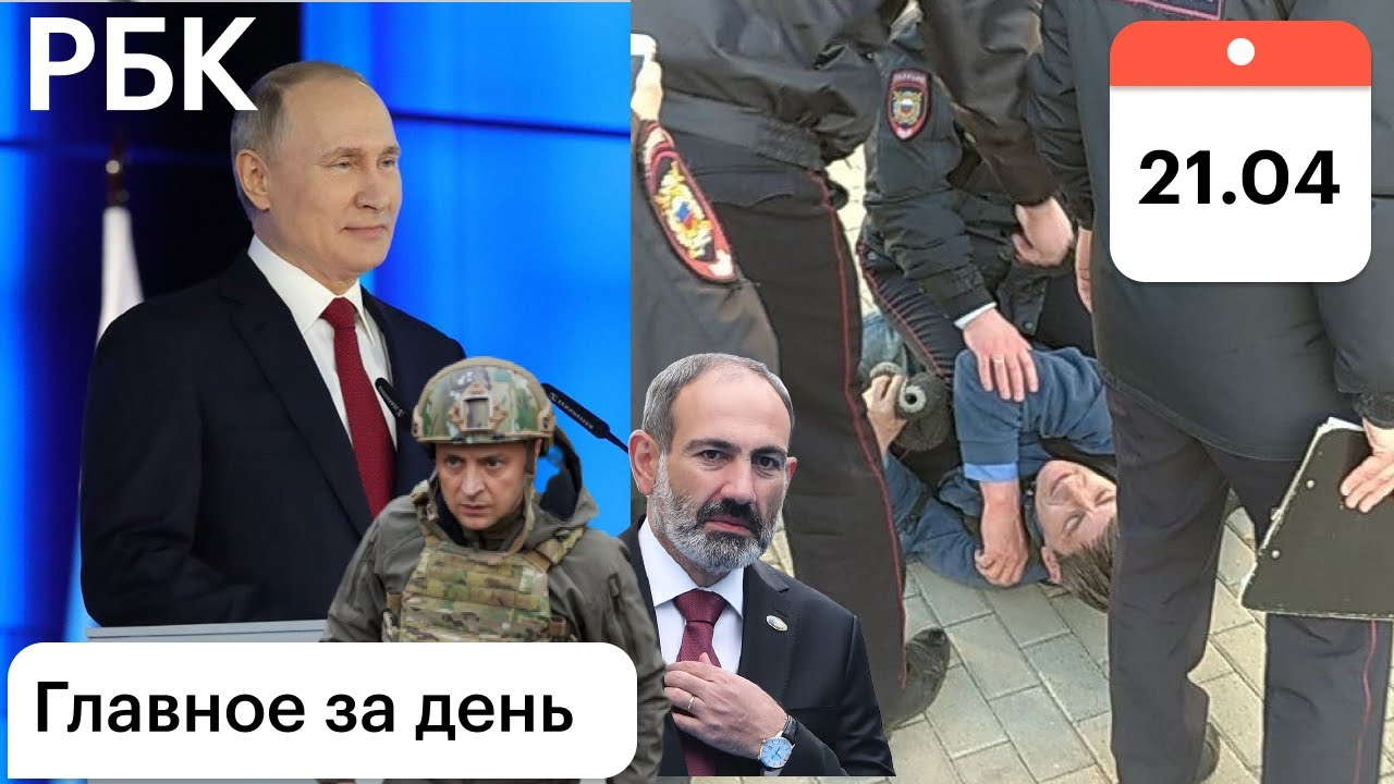 Путин:по 10 тыс детям. Задержания за Навального. Украина: закон о мобилизации. Драка за Пашиняна