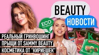 Прыщи от Sammy Beauty Косметика от Кириешек