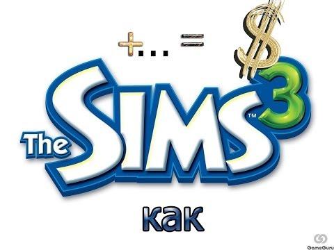 The sims 3\\КОД НА ДЕНЬГИ\\\+50 000 $,в игре:D,