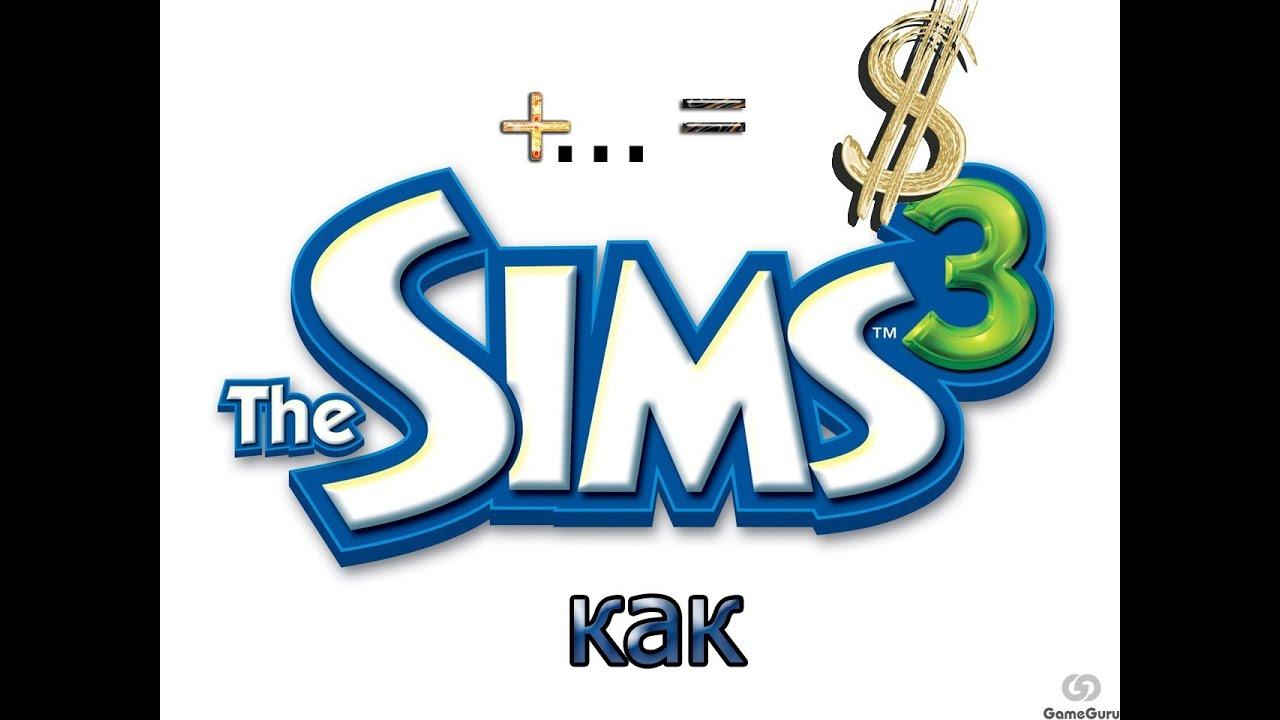 код от игры симс 3 питомцы на деньги