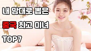 중국 최고의 미녀 TOP7