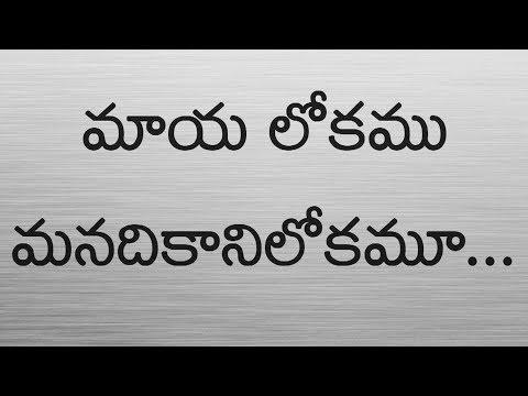 Mayalokamu Manadi Kanilokamu  BroSagar CBOUI  TCS Telugu Christian Songs 201718
