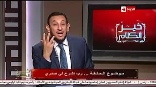 خير الكلام مع الشيخ رمضان عبد المعز | رب اشرح لي صدري 6-7-2018
