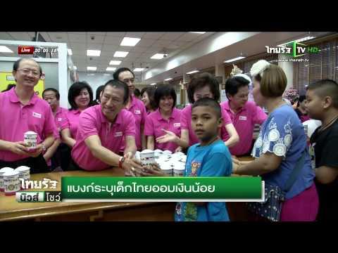 แบงก์ระบุ เด็กไทยออมเงินน้อย