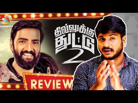 Dhilluku Dhuddu 2 Movie Review | Santhanam, Motta Rajendran Movie