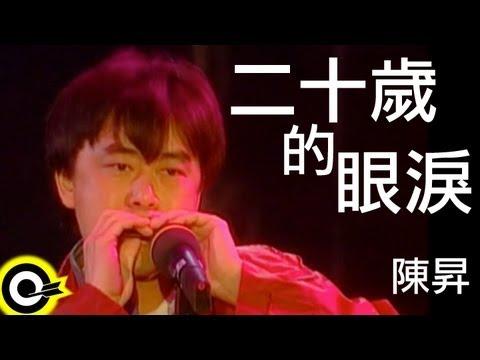 陳昇 Bobby Chen【二十歲的眼淚 Tears of twenty】Official Music Video