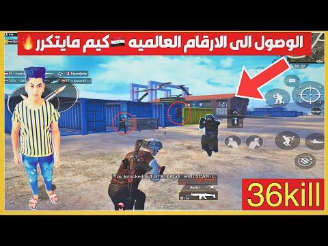 شاهد الاعب ابن العراق يكسر الارقام العالميه سولو ضد سكواد 36 قتله🔥ببجي موبايل