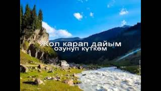 Nurlan Nasip Sagyina berem Karaoke super kg