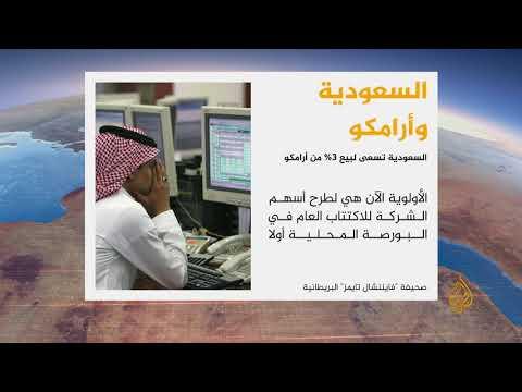 ???? فايننشال تايمز: #السعودية تسعى لبيع 3% من #أرامكو  - نشر قبل 2 ساعة