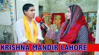 Condition of Hindus in Pakistan | Krishna Mandir Lahore | Sana Amjad
