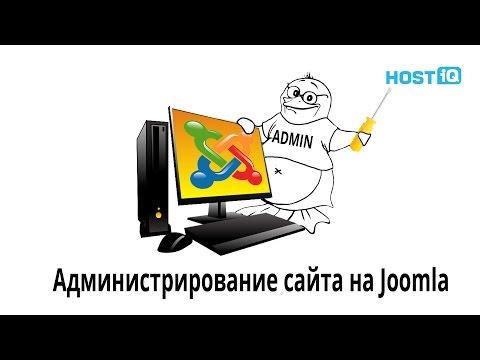 Администрирование сайта на Joomla! | HOSTiQ