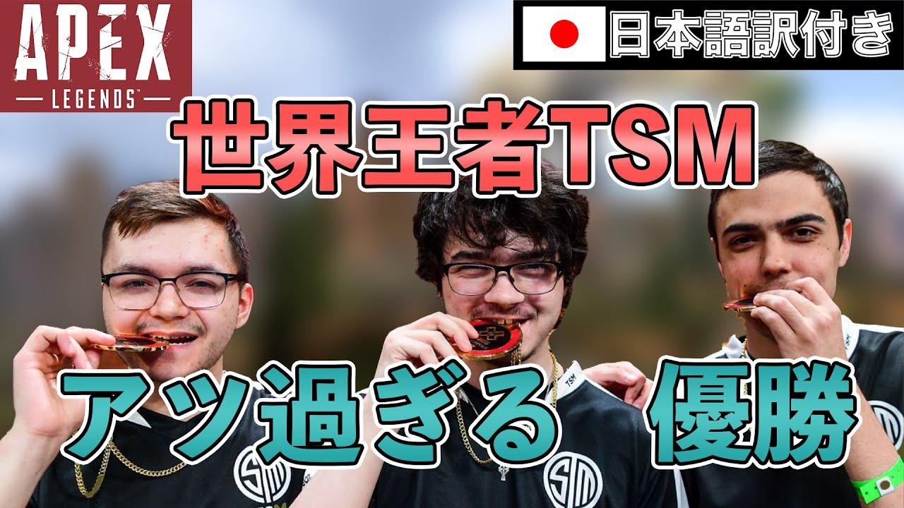 【APEX】アルブラレリー所属のTSMが新たにパーティを見直し公式大会へ殴り込み!【日本語訳付き】