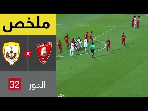 ملخص مباراة الوحدة والنجوم في دور الـ32 من كأس خادم الحرمين الشريفين