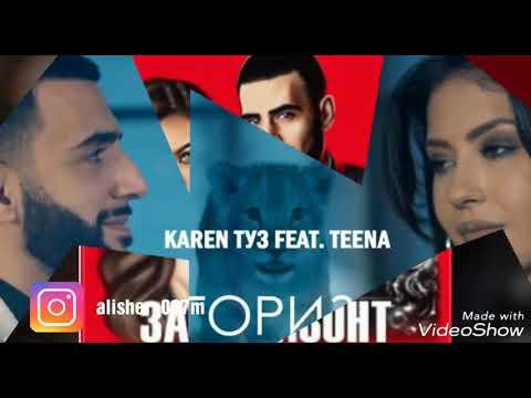 Karen ТУЗ feat TEENA-  ЗА ГОРИЗОНТ