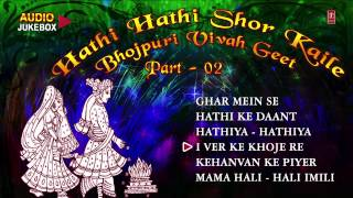 Shaadi Bhojpuri Audio Jukebox [Hathi Hathi Shor Kaile ] Part 2