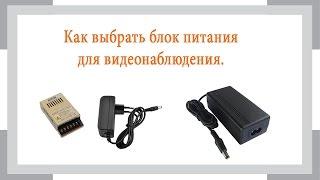 Как выбрать блок питания для системы видеонаблюдения(Заказать готовый комплект камер видеонаблюдения: www.iso-n.ru Готовый комплект камер видеонаблюдения можно..., 2015-12-17T16:39:54.000Z)