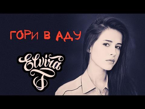 Elvira T - Маме Текст песни