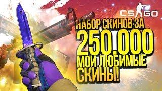 НАБОР СКИНОВ ЗА 250.000 РУБЛЕЙ В КАТКЕ! - МОИ ЛЮБИМЫЕ В CS:GO