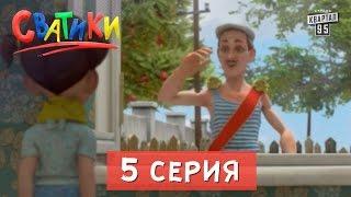 Мультфильм Сватики - 5 серия | мультики 2016