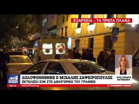 newsbomb.gr: Δολοφονία δικηγόρου Μιχάλη Ζαφειρόπουλου