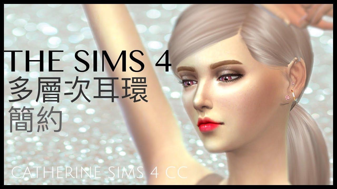 The Sims 4 模擬市民4: Mods 模組- 簡約多層次耳環 Multi Earrings/ Catherine自製模組 - YouTube