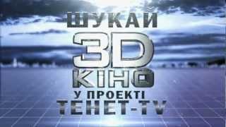 Настоящее 3D