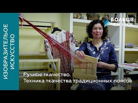 Ручное ткачество. Техника ткачества традиционных поясов