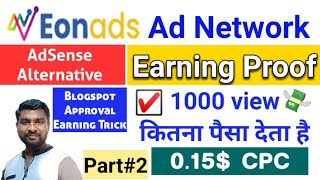 Eonads Earning Proof || Eonads Ads Review || Eonads Network Review - Smart Hindi