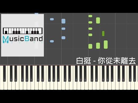 """白挺 - 你從未離去 - 電影 """"熊出沒之雪嶺熊風"""" 片尾曲 - Piano Tutorial 鋼琴教學 [HQ] Synthesia"""