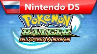 Pokémon Ranger: Guardian Signs - Trailer (Nintendo DS)