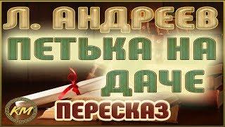 ПЕТЬКА на даче. Леонид Андреев