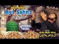 أغنية Hafiz Nasir Khan - Aaya Sohna Jag Te - Official Video 2018